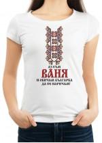 Дамска тениска за Ивановден ID: 10