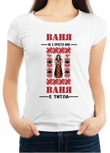 Дамска тениска за Ивановден ID: 11