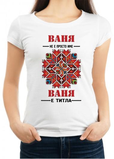 Дамска тениска за Ивановден ID: 12
