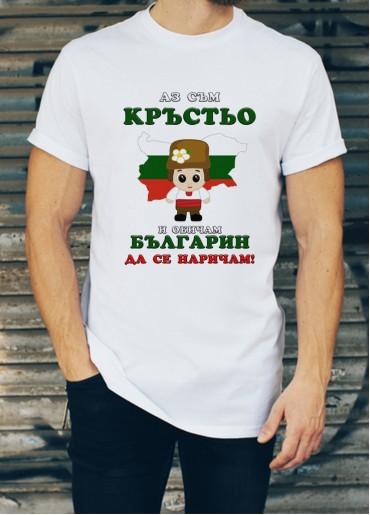 Мъжка тениска за Кръстовден ID: 1