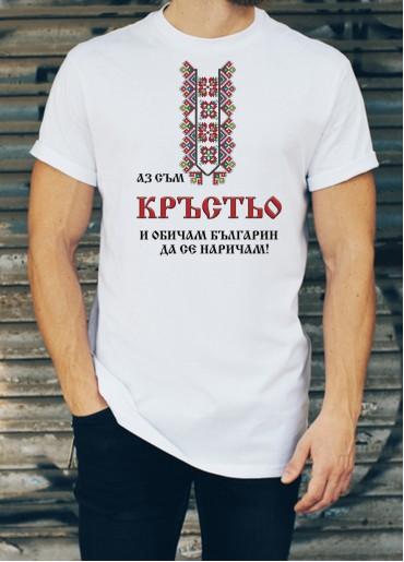 Мъжка тениска за Кръстовден ID: 23