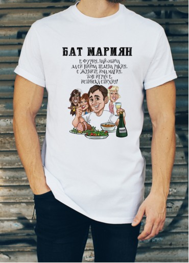Мъжка тениска за Мариян ID: 23