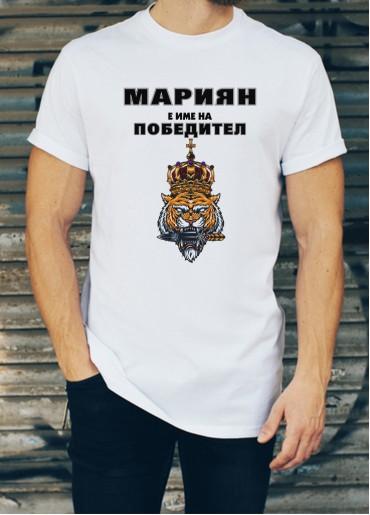 Мъжка тениска за Мариян ID: 25