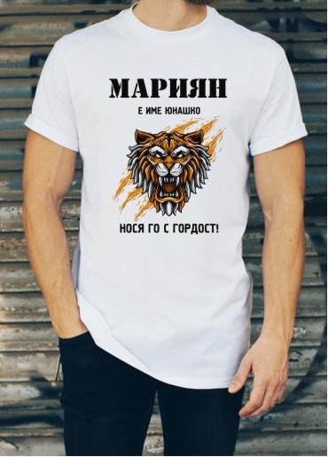 Мъжка тениска за Мариян ID: 27