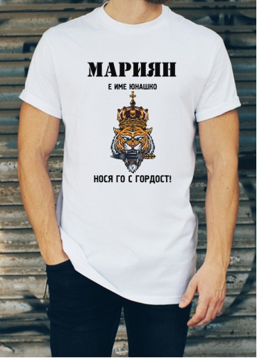 Мъжка тениска за Мариян ID: 28