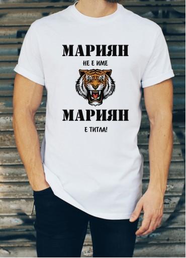 Мъжка тениска за Мариян ID: 29