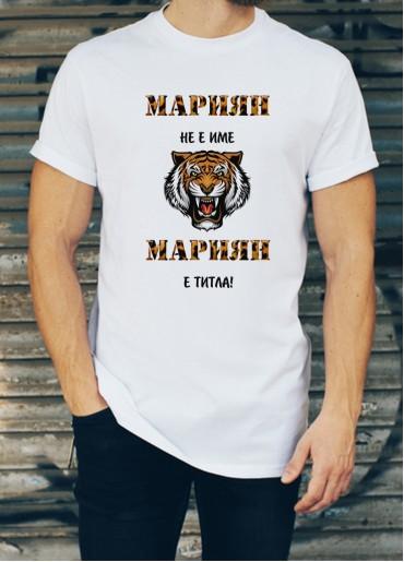 Мъжка тениска за Мариян ID: 30