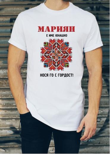 Мъжка тениска за Мариян ID: 36