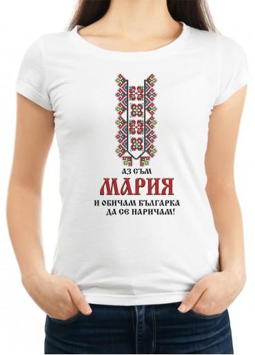 Дамска тениска за Мария ID: 12