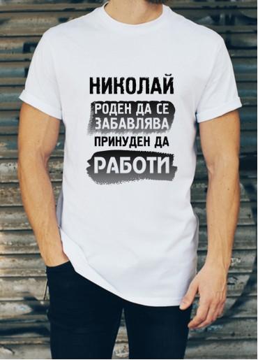 Мъжка тениска за Никулден ID: 1