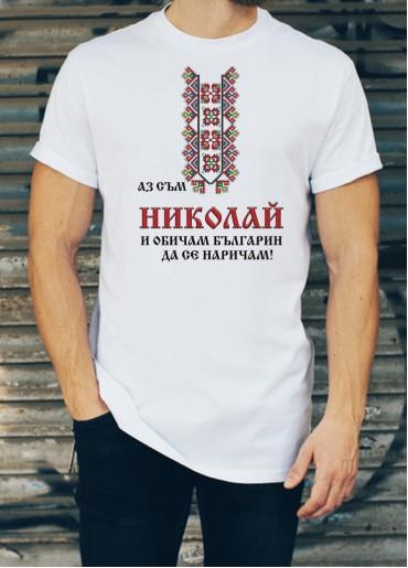 Мъжка тениска за Никулден ID: 2