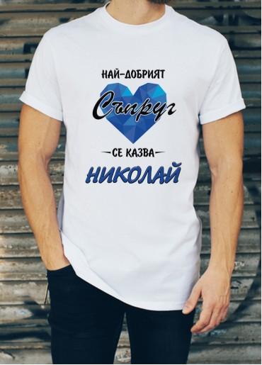 Мъжка тениска за Никулден ID: 14