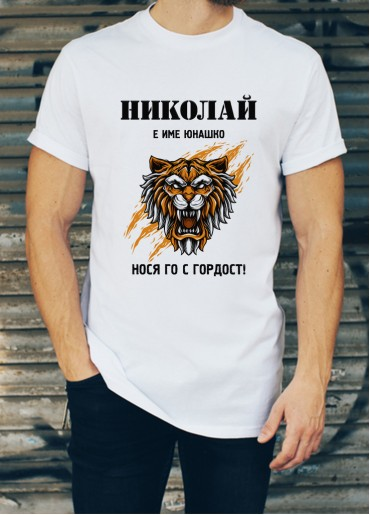Мъжка тениска за Никулден ID: 31