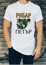 Мъжка тениска за Петровден ID: 3