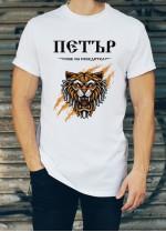 Мъжка тениска за Петровден ID: 13