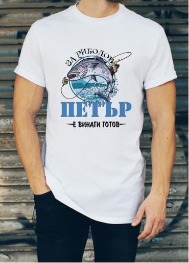 Мъжка тениска за Петровден ID: 16