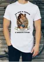 Мъжка тениска за Петровден ID: 17