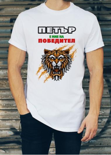 Мъжка тениска за Петровден ID: 21
