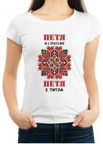 Дамска тениска за Петровден ID: 1