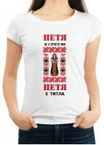 Дамска тениска за Петровден ID: 4