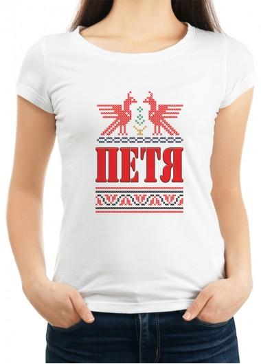 Дамска тениска за Петровден ID: 5