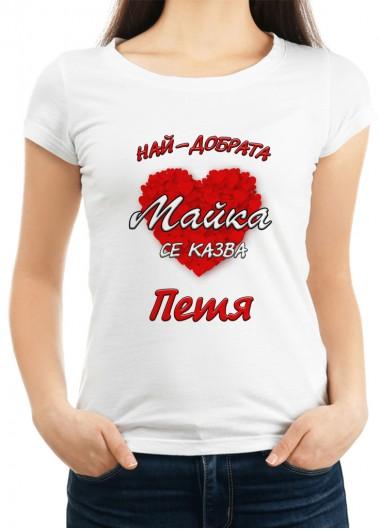 Дамска тениска за Петровден ID: 9