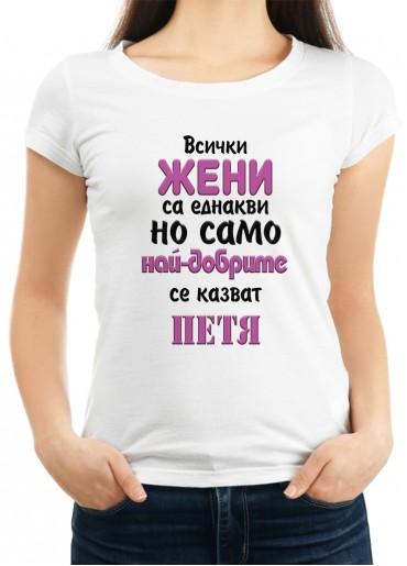 Дамска тениска за Петровден ID: 12