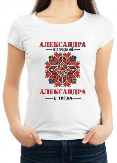 Дамска тениска за Александровден ID: 1