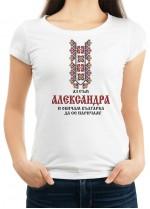 Дамска тениска за Александровден ID: 3