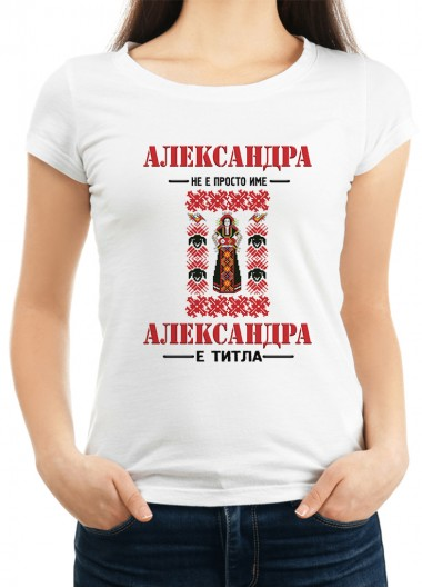 Дамска тениска за Александровден ID: 4