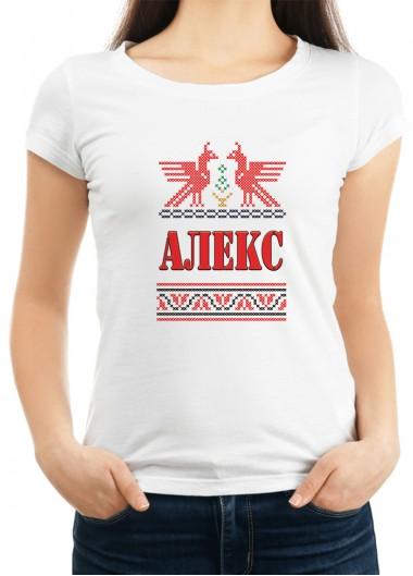 Дамска тениска за Александровден ID: 5