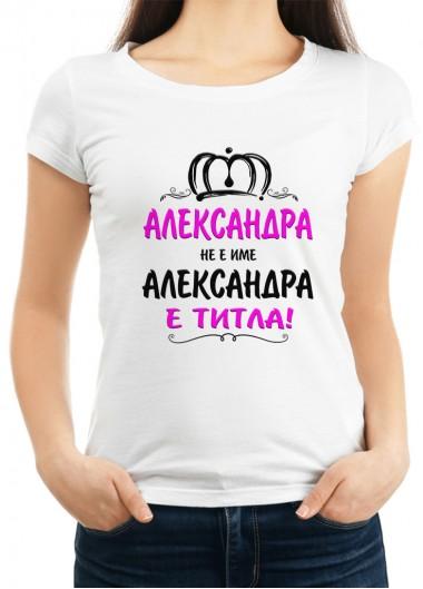 Дамска тениска за Александровден ID: 6