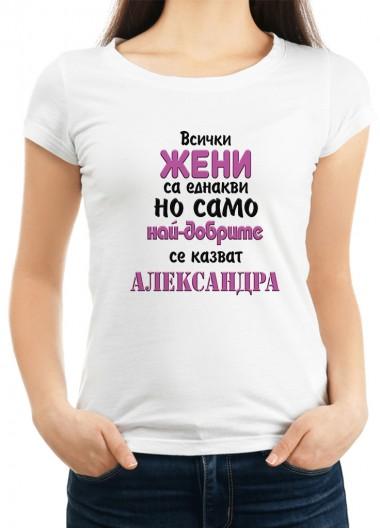 Дамска тениска за Александровден ID: 12
