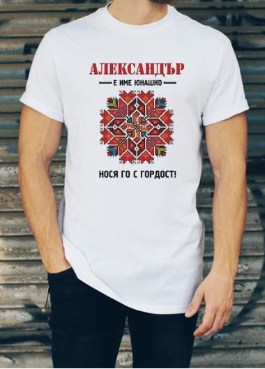 Мъжка тениска за Александровден ID: 12