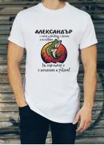 Мъжка тениска за Александровден ID: 13