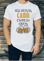 Мъжка тениска за Александровден ID: 15