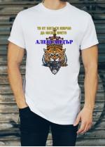 Мъжка тениска за Александровден ID: 18