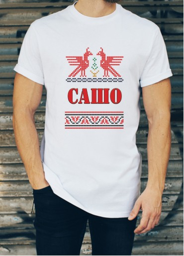 Мъжка тениска за Александровден ID: 23