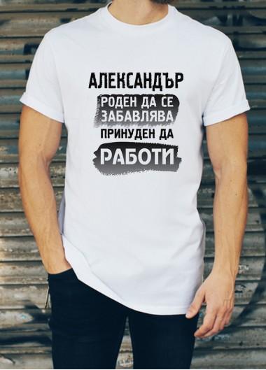 Мъжка тениска за Александровден ID: 28