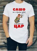 Мъжка тениска за Александровден ID: 34