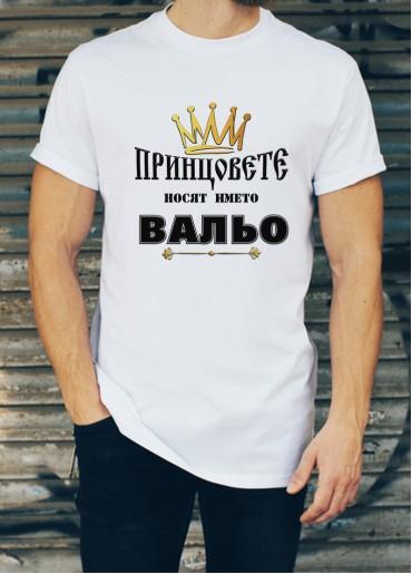 Мъжка тениска за 14 ти Февруари ID: 9