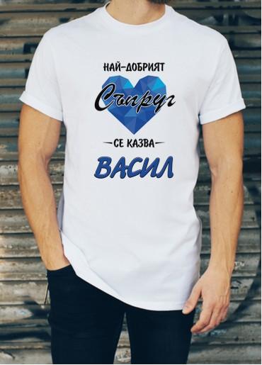 Мъжка тениска за Васильовден ID: 20