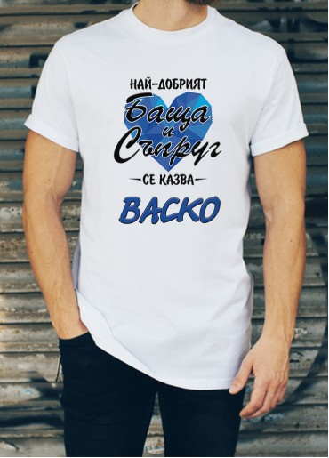 Мъжка тениска за Васильовден ID: 21