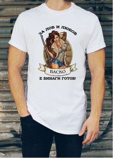 Мъжка тениска за Васильовден ID: 27