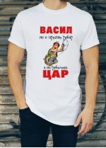Мъжка тениска за Васильовден ID: 33