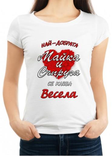 Дамска тениска за Васильовден ID: 1