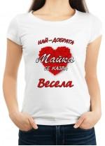 Дамска тениска за Васильовден ID: 5