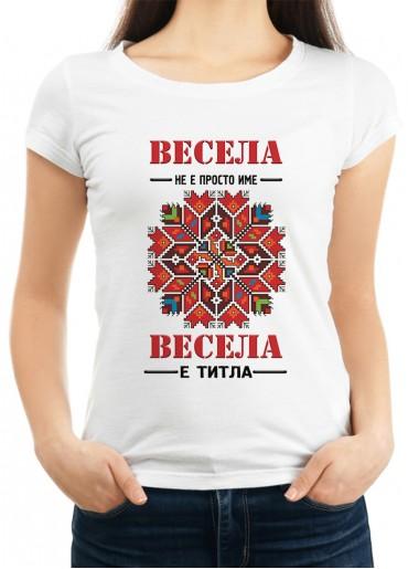 Дамска тениска за Васильовден ID: 12