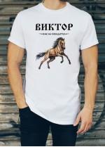 Мъжка тениска за Виктор ID: 8