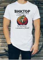 Мъжка тениска за Виктор ID: 13